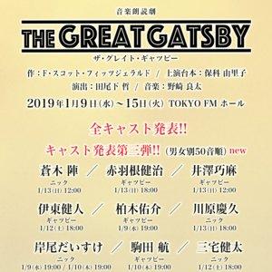 音楽朗読劇「ザ・グレイト・ギャツビー」1/15