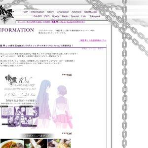 「喰霊-零-」10th Anniversary 「祭儀」
