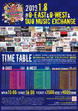 IDOL CONTENT EXPO ~アイコン最大級!3会場アイドル大新年祭!!!~