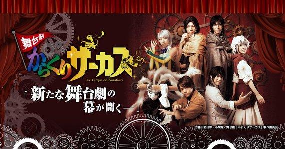 舞台劇「からくりサーカス」1/17 19:00