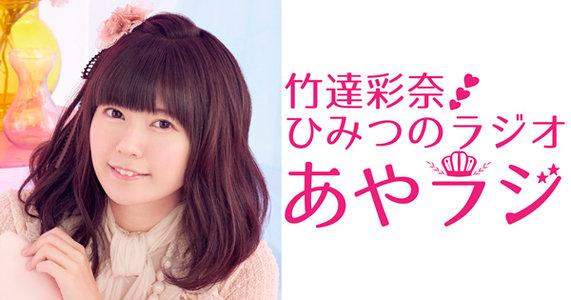 「竹達彩奈ひみつのラジオ~あやラジ~」公開録音イベント夜の部