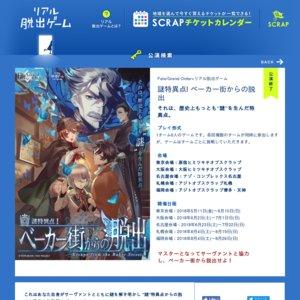 Fate/Grand Order×リアル脱出ゲーム 謎特異点I ベーカー街からの脱出 スタッフトークイベント 北海道公演