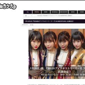 ODAIBAアイドルストリーマーズ 2019NEWYEAR