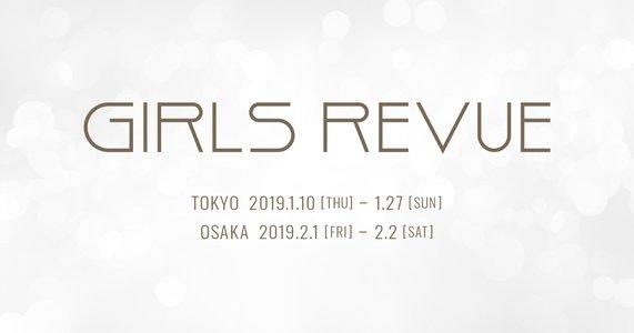 ミュージカル「GIRLS REVUE」1/25昼公演