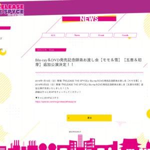 「RELEASE THE SPYCE」Blu-ray&DVD発売記念「師弟お渡し会」【五恵&初芽】③