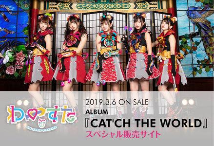 「CAT'CH THE WORLD」発売記念mu-moイベント 2/16