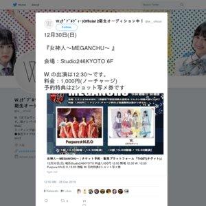 女神人〜MEGANCHU〜