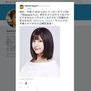 レインボータウンFM「Weekend Fun」12月29日 彩川ひなのゲスト出演回