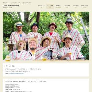CORONA sessions 平成最後のワンマンライブ!『八人荒野』