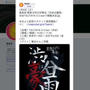 1月5日(土) 救急舎 緊急ぴぽぴぽ集会「渋谷は豪雨」