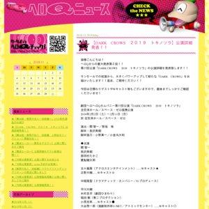 劇団ヘロヘロQカムパニー第37回公演「DARK CROWS  2019 トキノソラ」2/3昼公演