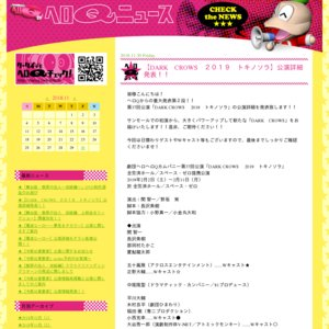 劇団ヘロヘロQカムパニー第37回公演「DARK CROWS  2019 トキノソラ」2/4公演