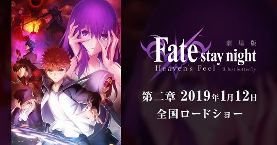 劇場版「Fate/stay night [Heaven's Feel]」Ⅱ.lost butterfly 初日舞台挨拶 MOVIX柏の葉 17:05の回