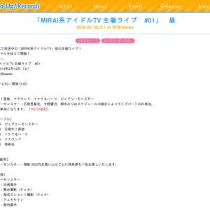 「MIRAI系アイドルTV 主催ライブ #01」昼の部