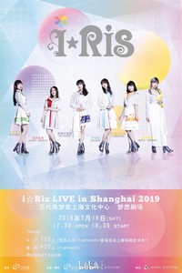i☆Ris LIVE in Shanghai 2019