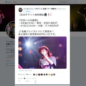 日向ハル生誕祭 大阪公演