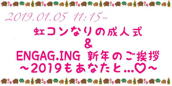 虹コンなりの成人式&ENGAG.ING新年のご挨拶~2019もあなたと…♡