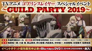 TVアニメ「ゴブリンスレイヤー」スペシャルイベント~GUILD PARTY 2019~ (夜公演)