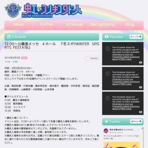 13:00〜@幕張メッセ 4ホール『冬スポ!!WINTER SPORTS FESTA18』