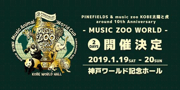 PINEFIELDS & music zoo KOBE太陽と虎 around 10th Anniversary MUSIC ZOO WORLD - DAY.2 かっこよい生き物の世界 -