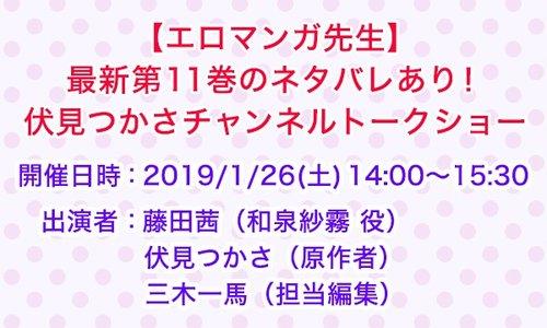 【エロマンガ先生】最新11巻のネタバレあり!伏見つかさチャンネルトークショー