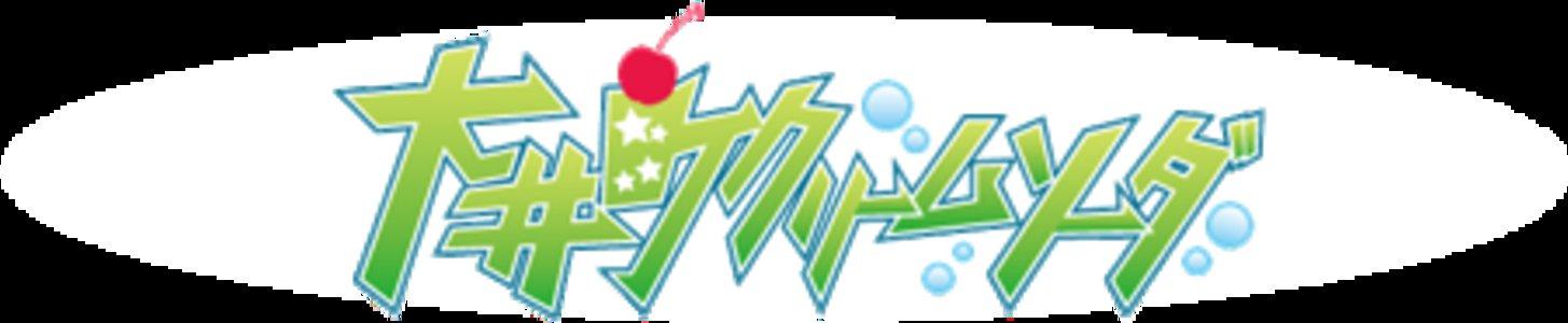 【81LIVESALON番外編】大井町クリームソーダ『ミラクルササヅカファンタジーR』19:30