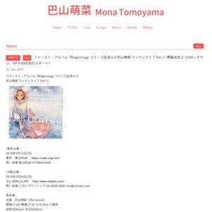 ファースト・アルバム『Beginning』リリース記念☆彡 巴山萌菜 ワンマンライブ Vol.11 大阪公演