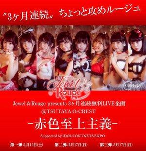Jewel☆Rouge presents 3ヶ月連続無料LIVE企画 -赤色至上主義- 1/12