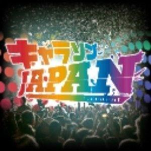 キャラソンJAPAN 東京公演