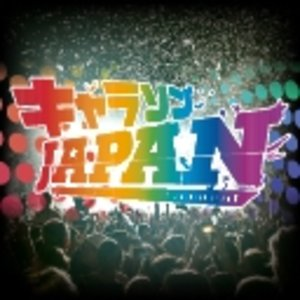 キャラソンJAPAN 名古屋公演