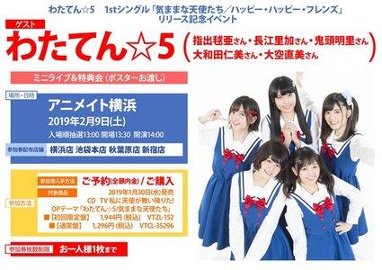 わたてん☆5 1stシングル「気ままな天使たち/ハッピー・ハッピー・フレンズ」リリース記念イベント