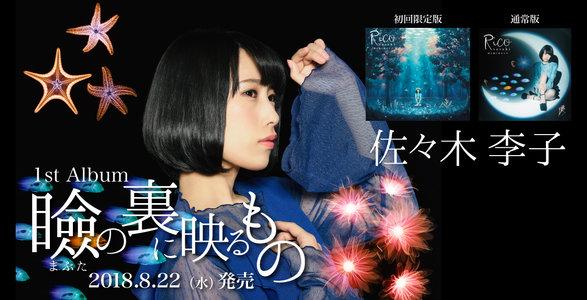 「紡ロジック Music Selection」発売記念イベント「ミニライブ&特典会」2部