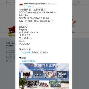 DDD~Discovery iDol OKINAWA ~ 2/22