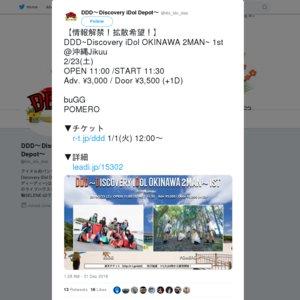 DDD~Discovery iDol OKINAWA 2MAN~ 1st