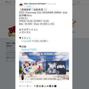 DDD~Discovery iDol OKINAWA 2MAN~ 2nd