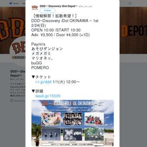 DDD~Discovery iDol OKINAWA ~ 1st 2/24