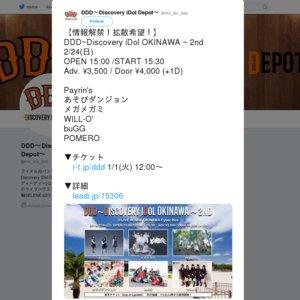 DDD~Discovery iDol OKINAWA ~ 2nd 2/24