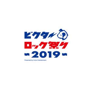 ビクターロック祭り2019