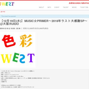 MUSIC☆PRIMER〜2018年ラスト大感謝SP〜