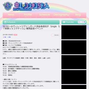 虹のコンキスタドール「本命ショコラティエ」発売記念イベント (1/28)