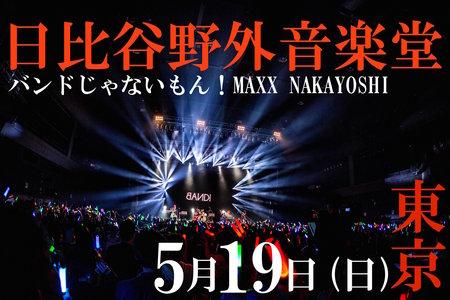 バンドじゃないもん!MAXX NAKAYOSHI JAPAN TOUR 2019 ○○元年!NAKAYOSHI幕府♡ 埼玉公演