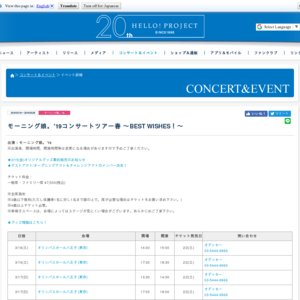 モーニング娘。'19コンサートツアー春(仮) 八王子 1日目昼公演