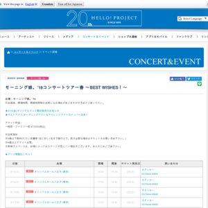 モーニング娘。'19コンサートツアー春~BEST WISHES!~ 鹿児島公演