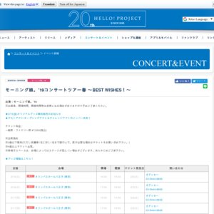 モーニング娘。'19コンサートツアー春~BEST WISHES!~ 新潟 夜公演