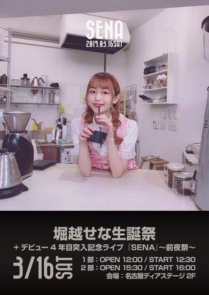 堀越せな生誕祭+デビュー4周年記念ライブ『SENA』〜前夜祭〜 2部