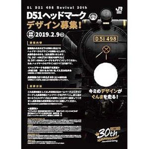 「SL D51 498 復活 30周年記念イベント」 第五弾 SL・ELぐんまよこかわ トークイベント