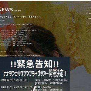 ナナヲアカリワンマンライブツアー2019春 大阪公演