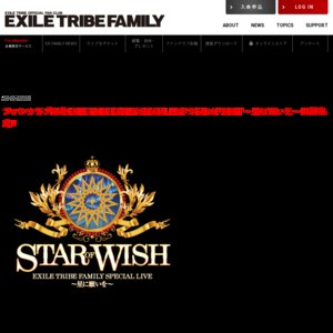 """ファンクラブ限定 EXILE TRIBE FAMILY SPECIAL LIVE """"STAR OF WISH"""" ~星に願いを~ 2/9"""