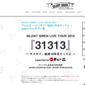 SILENT SIREN 2019 『31313』〜 サイサイ、結成10年目だってよ 〜 静岡公演 1日目