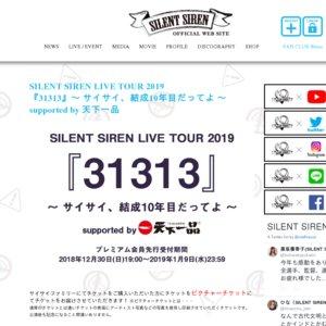SILENT SIREN 2019 『31313』〜 サイサイ、結成10年目だってよ 〜 札幌公演 1日目